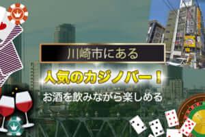 川崎市にある人気のカジノバーを紹介♪お酒を飲みながら楽しめる♪
