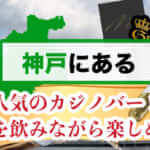 神戸にある人気のカジノバー2軒紹介!お酒を飲みながら楽しめる♪