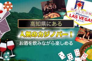 高知県にある人気のカジノバーを紹介♪お酒を飲みながら楽しめる♪
