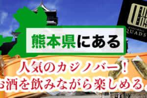 熊本県にある人気のカジノバー!お酒を飲みながら楽しめる♪