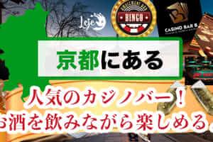 京都にある人気のカジノバーを紹介♪お酒を飲みながら楽しめる♪