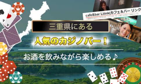三重県にある人気のカジノバー!お酒を飲みながら楽しめる♪