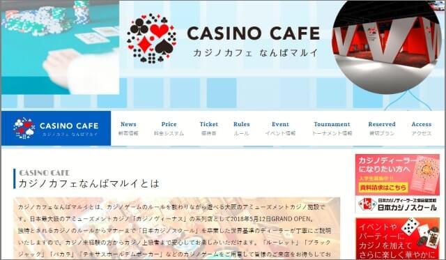 大阪の人気カジノバーのカジノカフェなんばマルイ