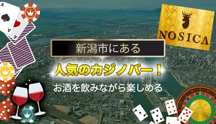新潟市にある人気のカジノバーを紹介♪お酒を飲みながら楽しめる♪