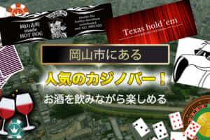 岡山市にある人気のカジノバーを紹介♪お酒を飲みながら楽しめる♪