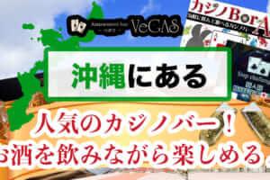 沖縄にある人気のカジノバーを紹介♪お酒を飲みながら楽しめる♪