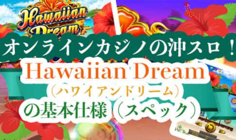 オンラインカジノの沖スロ!Hawaiian Dream(ハワイアンドリーム)の基本仕様(スペック)
