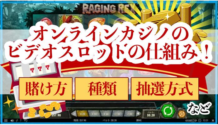 オンラインカジノのビデオスロットの仕組み!賭け方、種類、抽選方式など
