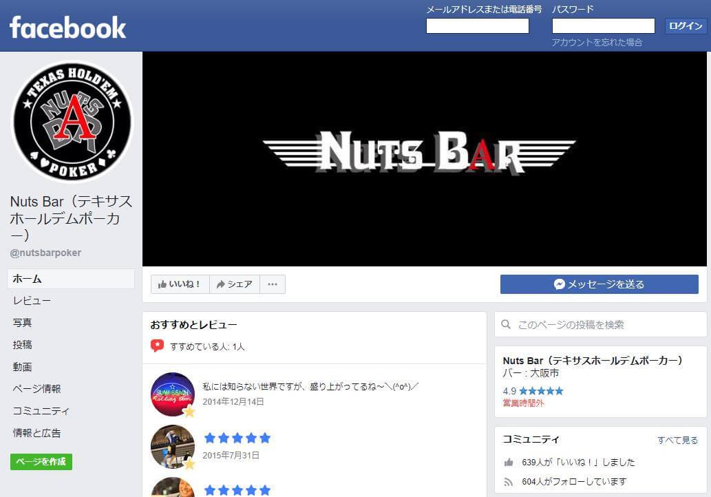 大阪のカジノバーのNuts Bar(ナッツバー)