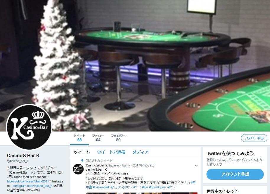 大阪のカジノバーのカジノバーK