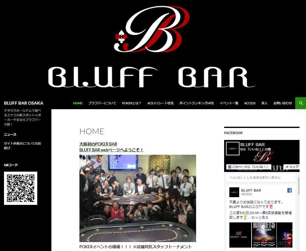 大阪のポーカーバーのBLUFF BAR(ブラフバー)