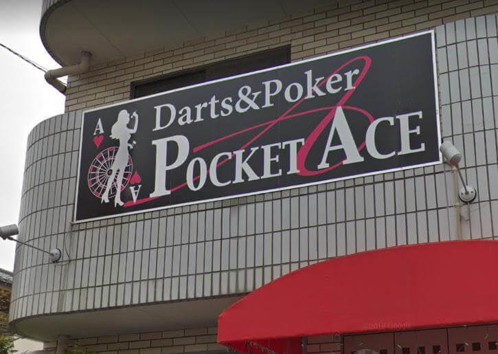 千葉で人気のカジノバーのPocket Ace(ポケットエース)
