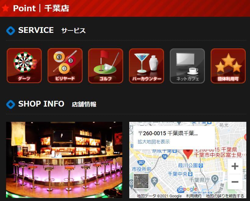 千葉で人気のカジノバーのダーツバーPoint(ポイント)千葉店