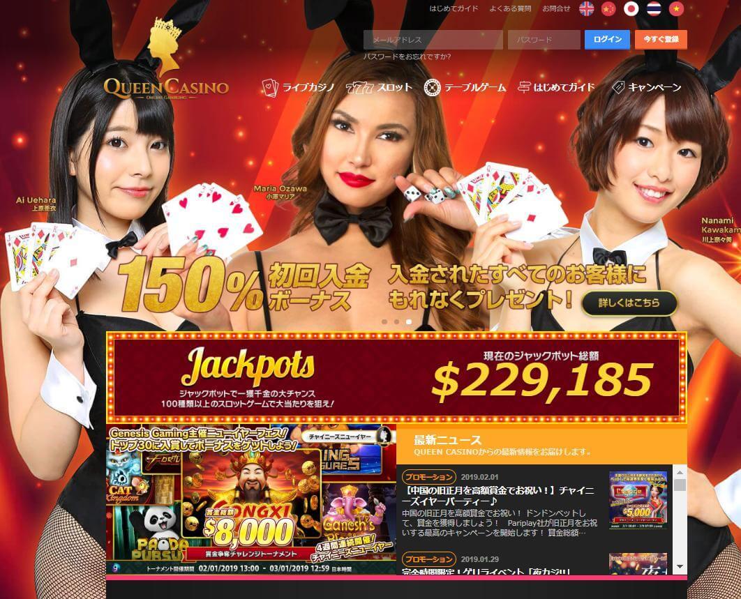 アイウォレットで入金できるオンラインカジノのクイーンカジノ