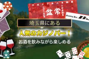 埼玉県にある人気のカジノバー!お酒を飲みながら楽しめる♪