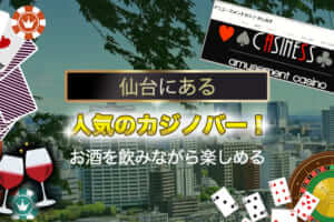仙台にある人気のカジノバーを紹介♪お酒を飲みながら楽しめる♪