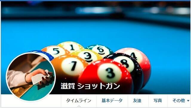 プール&カジノ SHOT GUN(ショットガン)