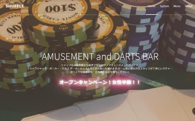 東京都品川区のアミューズメント&ダーツバー shufful(シャッフル)