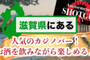 滋賀県にある人気のカジノバー!お酒を飲みながら楽しめる♪
