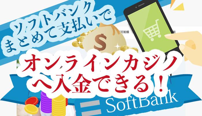 ソフトバンクまとめて支払いでオンラインカジノへ入金できる!