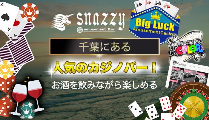 千葉にある人気のカジノバーを紹介♪お酒を飲みながら楽しめる♪