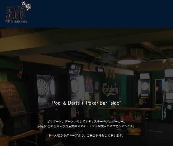 東京都練馬区のカジノバー Side(サイド)