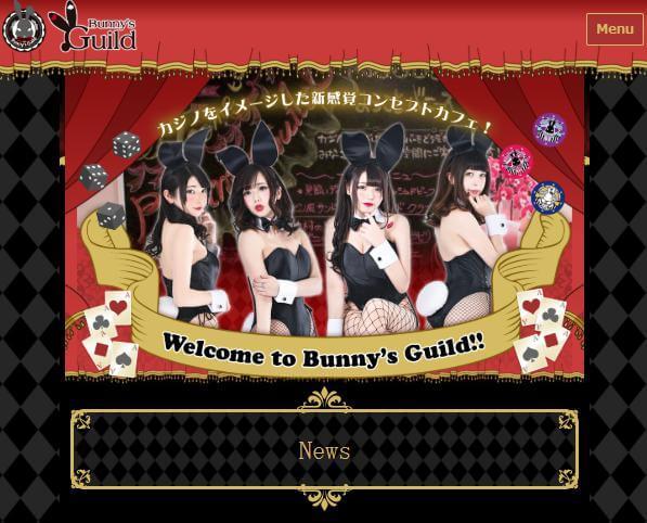 東京都千代田区のカジノバー Bunny's GUILD(バニーズギルド)