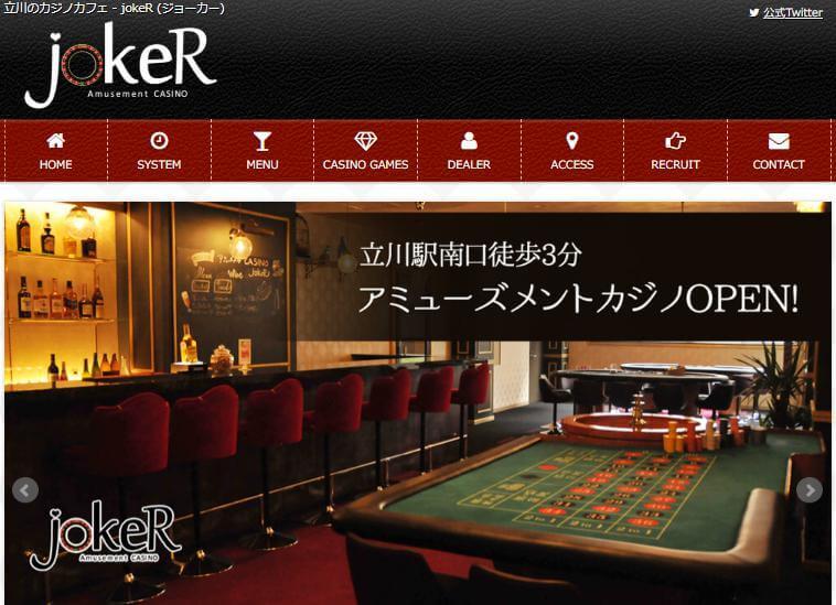 東京立川市のカジノバー JOKER(ジョーカー)