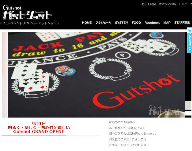 東京都文京区のカジノバー Gut Shot(ガットショット)