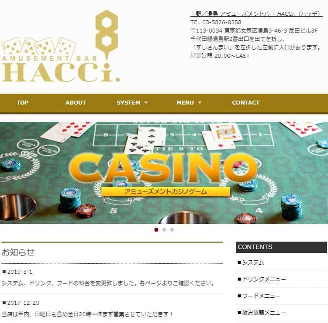 東京都文京区のカジノバー HACCi(ハッチ)