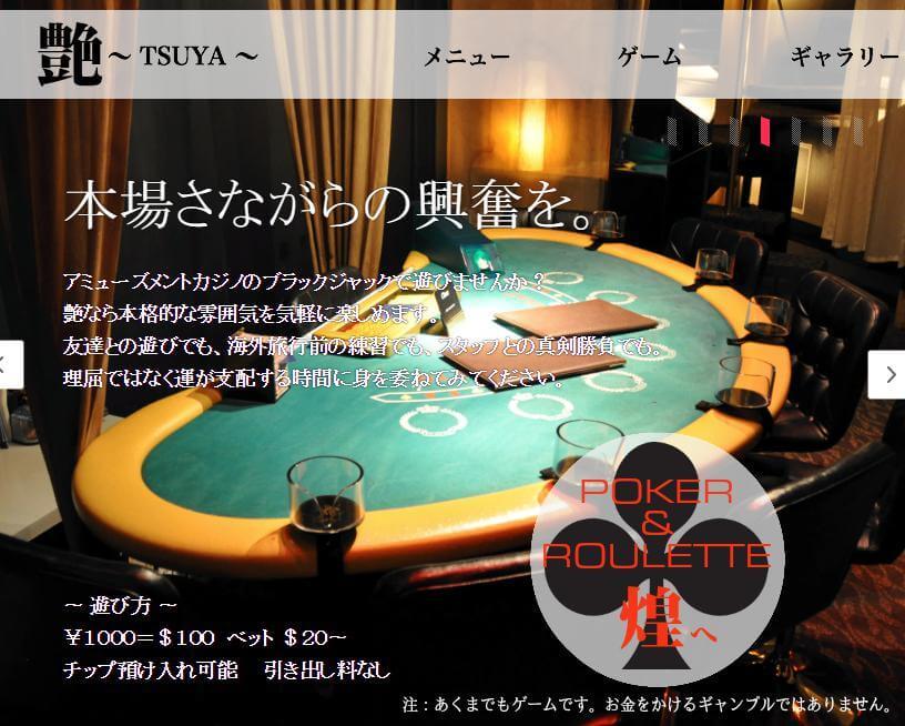 東京都港区のカジノバー 艶(つや)