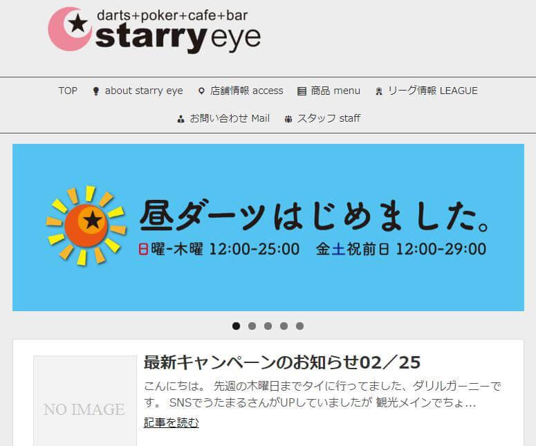 東京都北区のカジノバー  sturry eye(スターリィアイ)