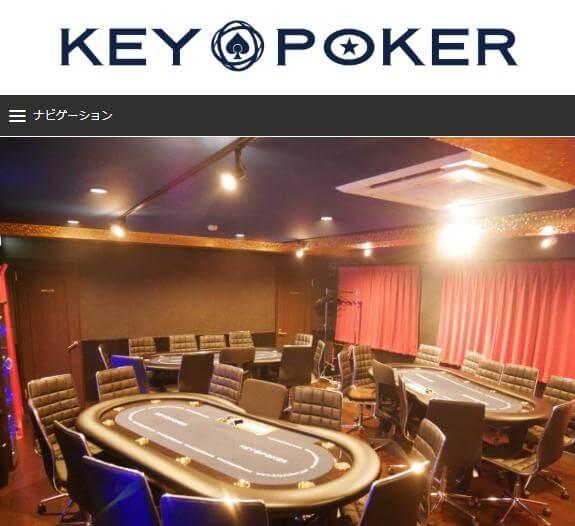 東京都品川区のカジノバー KEY POKER(キーポーカー)