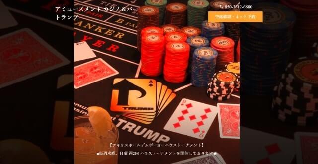 鹿児島 アミューズメントカジノ&バー TRUMP(トランプ)