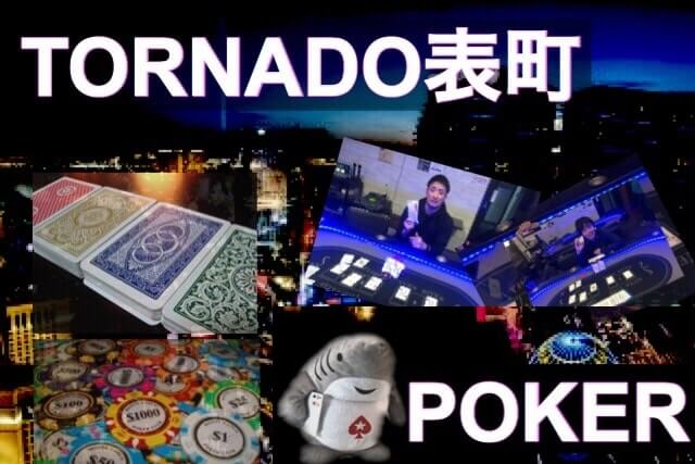 (岡山ポーカールーム)TORNADO表町