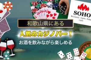 和歌山県にある人気のカジノバー!お酒を飲みながら楽しめる♪