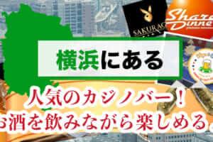 横浜にある人気のカジノバー3軒紹介!お酒を飲みながら楽しめる♪