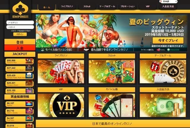 VISAで入金できるオンラインカジノ エンパイアカジノ