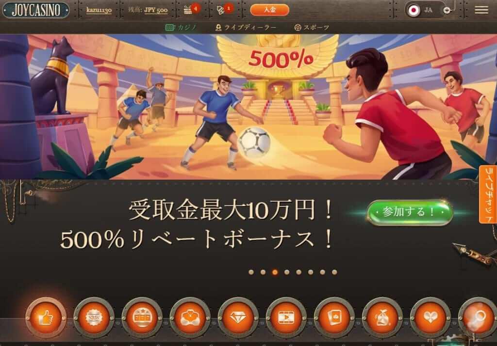 ジョイカジノはJCB対応オンラインカジノ