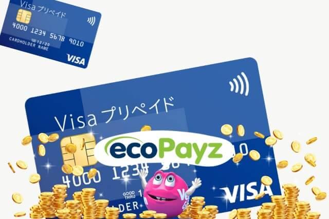 VISAで入金以外の決済サービスでの入金実績を作る