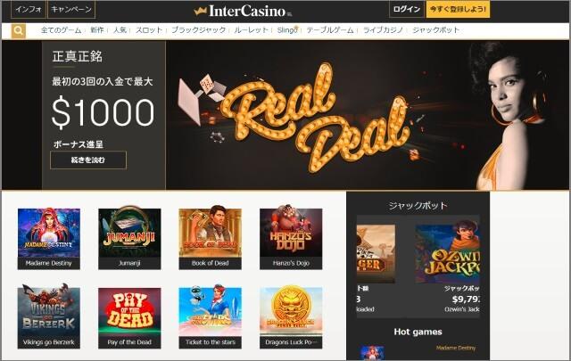 VISAで入金できるオンラインカジノ インターカジノ