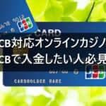 JCB対応オンラインカジノ!JCBで入金したい人必見♪