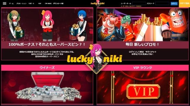 ラッキーニッキーカジノはJCBで入金できるオンラインカジノ