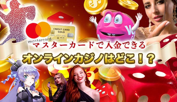 マスターカードで入金できるオンラインカジノはどこ!?