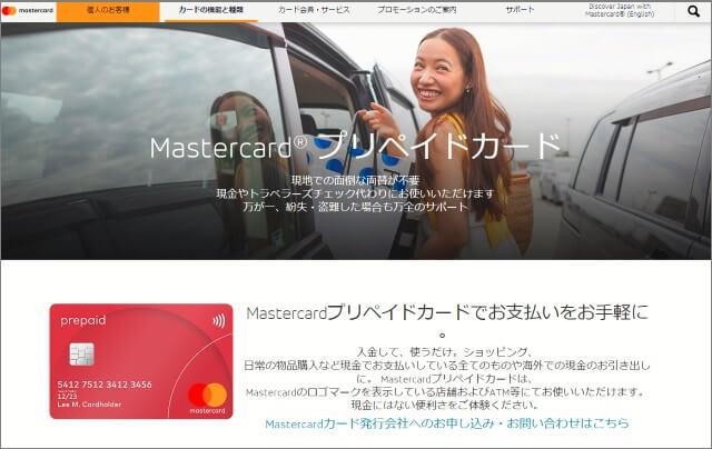 MasterCard(マスターカード)マークが付いたプリペイドカード