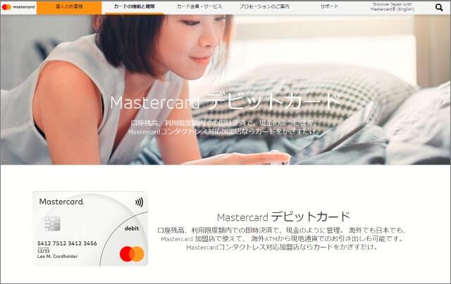 MasterCard(マスターカード)のデビットカード