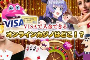 VISAで入金できるオンラインカジノはどこ!?