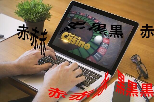 オンラインカジノにクセはあるのか