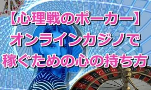 【心理戦のポーカー】オンラインカジノで稼ぐための心の持ち方