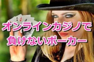 オンラインカジノで負けないポーカー